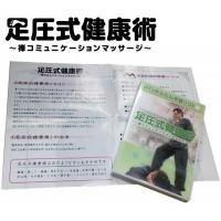 送料無料 足圧式健康術 -禅 コミュニケーションマッサージ- DVD SA-001代引き・同梱不可