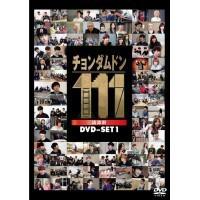 送料無料 チョンダムドン111 DVD-SET1 TCED-02460