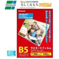 送料無料 ナカバヤシ ラミネートフィルム E2 150ミクロン100枚 B5 LPR-B5E2-15 793939