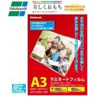送料無料 ナカバヤシ ラミネートフィルム E2 150ミクロン50枚 A3 LPR-A3E2-15M 793977