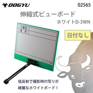 送料無料 土牛 伸縮式ビューボード ホワイトD-3WN 日付なし 02565