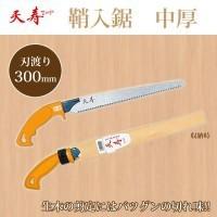 天寿 鞘入鋸 中厚 305(刃渡り 300mm)