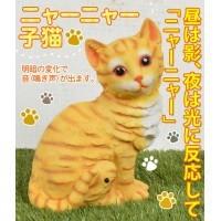 送料無料 明暗センサー付き ニャーニャー子猫 ガーデン置物