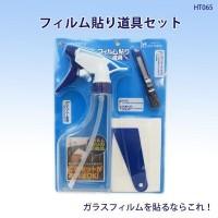 送料無料 フィルム貼り道具セット HT065