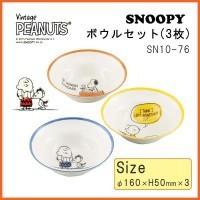 送料無料 SNOOPY(スヌーピー) ボウルセット(3枚) SN10-76
