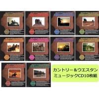 送料無料 カントリー&ウエスタンミュージック CD10枚組