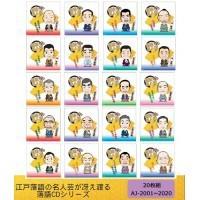 送料無料 決定版 江戸落語名人芸CDシリーズ 20枚組(AJ2001〜2020)