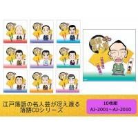 送料無料 決定版 江戸落語名人芸CDシリーズ 10枚組(AJ2001〜2010)
