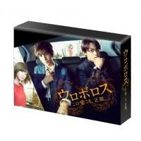送料無料 邦ドラマ ウロボロス 〜この愛こそ、正義。 DVD-BOX TCED-2632
