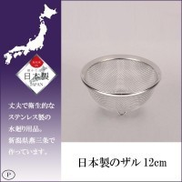 送料無料 パール金属 HB-1636 日本製のザル12cm