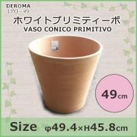 送料無料 DEROMA(デローマ) ホワイトプリミティーボ VASO CONICO PRIMITIVO 49cm代引き・同梱不可