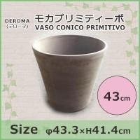 送料無料 DEROMA(デローマ) モカプリミティーボ VASO CONICO PRIMITIVO 43cm代引き・同梱不可