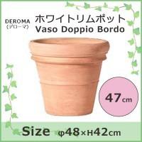 送料無料 DEROMA(デローマ) ホワイトリムポット Vaso Doppio Bordo 47cm代引き・同梱不可