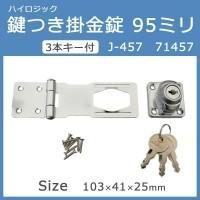 送料無料 ハイロジック 鍵つき掛金錠 95ミリ 3本キー J-457 71457