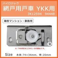 送料無料 ハイロジック 網戸用戸車 YKK用 3K12594 94448