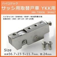 送料無料 ハイロジック サッシ用取替戸車YKK用 HH-T0006 94467