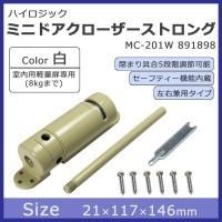 ハイロジック ミニドアクローザーストロング MC-201W 白 891898
