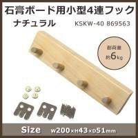 送料無料 KSKW-40 石膏ボード用小型4連フック ナチュラル 869563