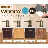 送料無料 日本製 WOODY(ウッディ) 泡タイプ ディスペンサー詰め替えボトル(泡ハンドソープ)白ベース(400ml)
