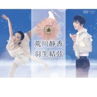 送料無料 花は咲く on ICE 〜荒川静香 羽生結弦〜 DVD(NHKエンタープライズ) NSDS-21093