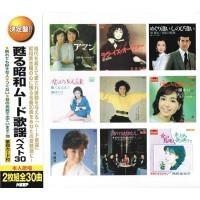 送料無料 甦る昭和ムード歌謡ベスト30 歌詞カード付き CD2枚組・全30曲 WCD-658