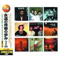送料無料 永遠の青春の歩みベスト30 歌詞カード付き CD2枚組・全30曲 WCD-659