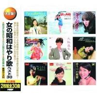 送料無料 女の昭和はやり歌ベスト30 歌詞カード付き CD2枚組・全30曲 WCD-660