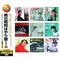 送料無料 男の昭和はやり歌ベスト30 歌詞カード付き CD2枚組・全30曲 WCD-661