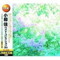 送料無料 小椋 佳 ベスト・コレクション30 歌詞カード付き CD2枚組・全30曲 WCD-662