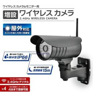 送料無料 ELPA(エルパ) 増設用ワイヤレス防犯カメラ CMS-C71 1818700