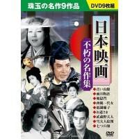 送料無料 DVD 日本映画 〜不朽の名作集〜 9枚組