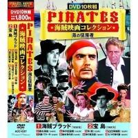 送料無料 DVD パイレーツ 〜海の征服者〜 10枚組 ACC-037