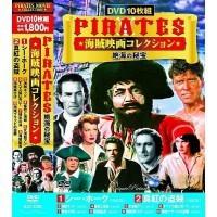 送料無料 DVD パイレーツ 〜絶海の秘宝〜 10枚組 ACC-039