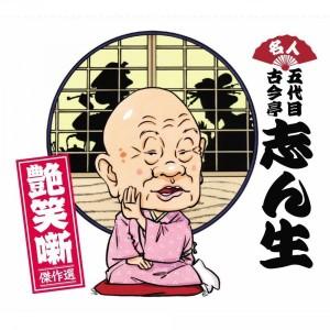 送料無料 CD 名人五代目 古今亭志ん生 艶笑噺傑作選 7枚組 KPR-111-117-JP