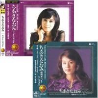 CD ちあきなおみ 『ベスト&ベスト』 『昭和カバー・ソングス』 2枚組セット PBB-84-PBB-94s