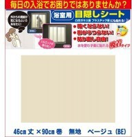 浴室目隠しシート(凸凹面に貼れます) 46cm丈×90cm巻 無地 ベージュ(BE) YMS-4601