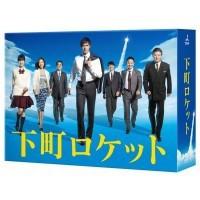 送料無料 邦ドラマ 下町ロケット -ディレクターズカット版- DVD-BOX TCED-2976