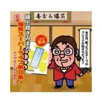 送料無料 CD 綾小路きみまろ 爆笑スーパーライブ 第0集 〜すべてはここから始まった〜 きみまろLIVE生中継 TECE-25902