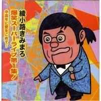送料無料 CD 綾小路きみまろ 爆笑スーパーライブ 第1集 〜中高年に愛をこめて…〜 TECE-25350