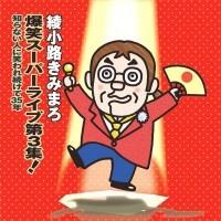 送料無料 CD 綾小路きみまろ 爆笑スーパーライブ 第3集 〜知らない人に笑われ続けて35年〜 TECE-28747