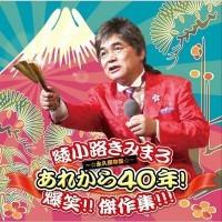 送料無料 CD 綾小路きみまろ あれから40年!爆笑!!傑作集!!! 〜☆永久保存盤☆〜 TECE-3359