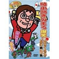 送料無料 DVD 綾小路きみまろ 爆笑!エキサイトライブビデオ 第3弾 〜中高年よ!大志を抱け〜 TEBE-38049