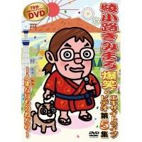 送料無料 DVD 綾小路きみまろ 爆笑!エキサイトライブビデオ 第5弾 〜人生ないものねだり〜 TEBE-38167