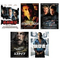 送料無料 洋画DVD ハリウッド俳優名作選 ブルース・ウイルス、アル・パチーノ他 5枚組