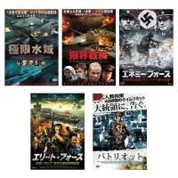 送料無料 洋画DVD 戦争映画 観なきゃ損!DVDでしか観れない劇場未公開作品! 5枚組A