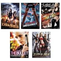 送料無料 洋画DVD セクシー&アクション 観なきゃ損!DVDでしか観れない劇場未公開作品!  5枚組