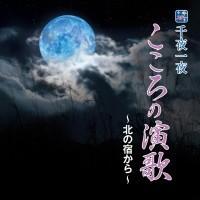 送料無料 CD スター!千夜一夜  こころの演歌〜北の宿から〜 全15曲 BHST-142