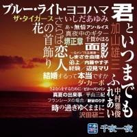 送料無料 CD スター!千夜一夜  こころの青春〜君といつまでも〜 全15曲 BHST-143