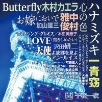 送料無料 CD スター!千夜一夜  こころの青春〜ハナミズキ〜 全15曲 BHST-144