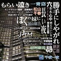 送料無料 CD スター!千夜一夜  こころの青春〜勝手にしやがれ〜 全15曲 BHST-145